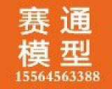 煙臺賽通環境藝術設計有限公司;