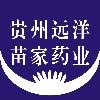贵州远洋苗家药业有限公司