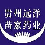 貴州遠洋苗家藥業有限公司;