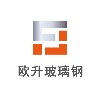 江苏欧升玻璃钢制造ballbet贝博app下载ios;