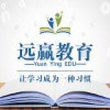 遠贏教育科技(北京)有限公司;