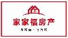 重庆家家福房产信息咨询有限公司