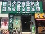 杭州惠耳听力技术设备有限公司宿迁第二分公司;