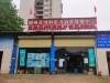 柳州市鸿利实力油泵修理部