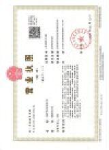 大連序初國際貿易有限公司;