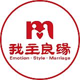深圳我主良緣信息科技有限公司;