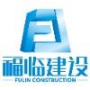 湖南福临建设工程有限公司