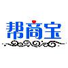 内蒙古帮商家信息科技有限公司