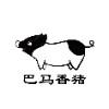 巴马香猪食品有限公司