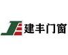 桂林建丰节能门窗有限公司