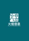 广西火煜信息科技有限公司
