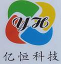 东莞市亿恒信息技术有限公司;