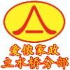 北京市爱侬家政服务有限责任公司朝阳立水桥分部