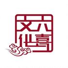 江苏六喜娱乐有限公司