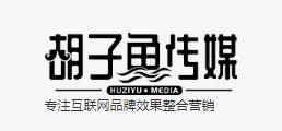福建胡子鱼传媒有限公司
