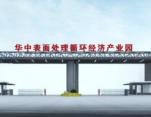 湖北金茂环保科技有限公司;