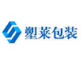 武漢塑萊包裝有限公司;