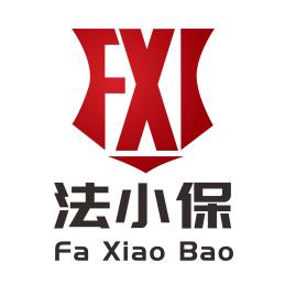 廣州法小保法律咨詢服務有限公司