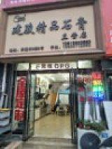 鄭州建駿石膏制品有限公司;