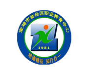 寶雞市金臺區職業教育中心