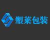 武汉塑莱包装有限公司;