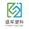郑州盛军塑料制品有限公司