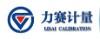 广州力赛计量检测有限公司西安分公司