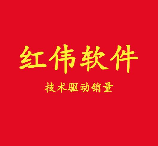 赤峰市红伟软件科技有限公司