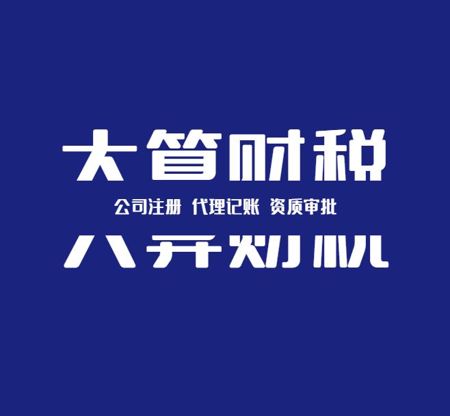 北京大算財稅服務集團有限公司