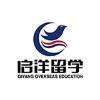 深圳啟洋留學服務有限公司
