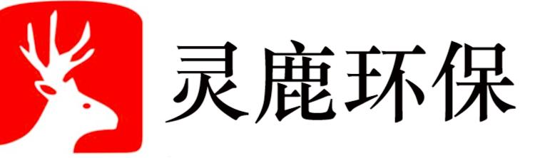 安徽靈鹿環保工程有限公司