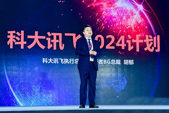 科大讯飞举办全球首届1024开发者节,提供10.24亿扶植基金