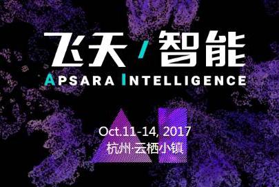 阿里巴巴开放智能服务经验,云小蜜平台正式发布