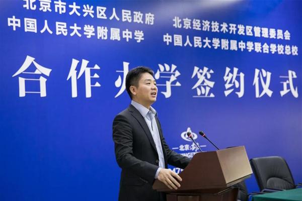 刘强东为解决员工子女就学问题,除了联合办学还兴建幼儿园
