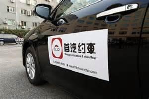 首汽约车月底将上线出租车业务,并将对自动驾驶网约车进行测试