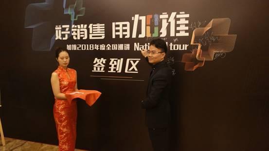 加推2018年度全國巡講武漢站百人峰會順利告捷
