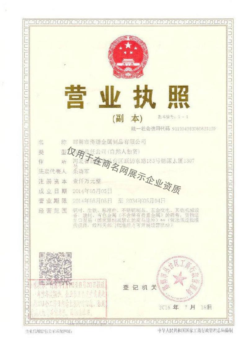 邯郸市倚道金属制品bwin手机版登入