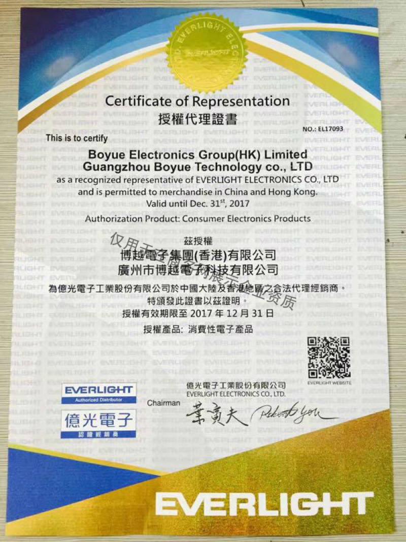 亿光电子消费性电子一级代理证书