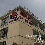 广西梧州市华磁矿山设备有限公司;