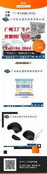 广州塑料外壳注塑工艺厂家开模生产;