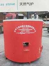 天然气熔炉;