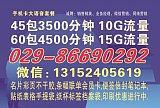 西安手机卡;