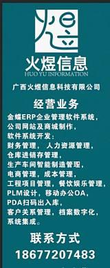 金蝶ERP企业管理软件微信小程序企业官网及商城制作档案数字化系统集成;