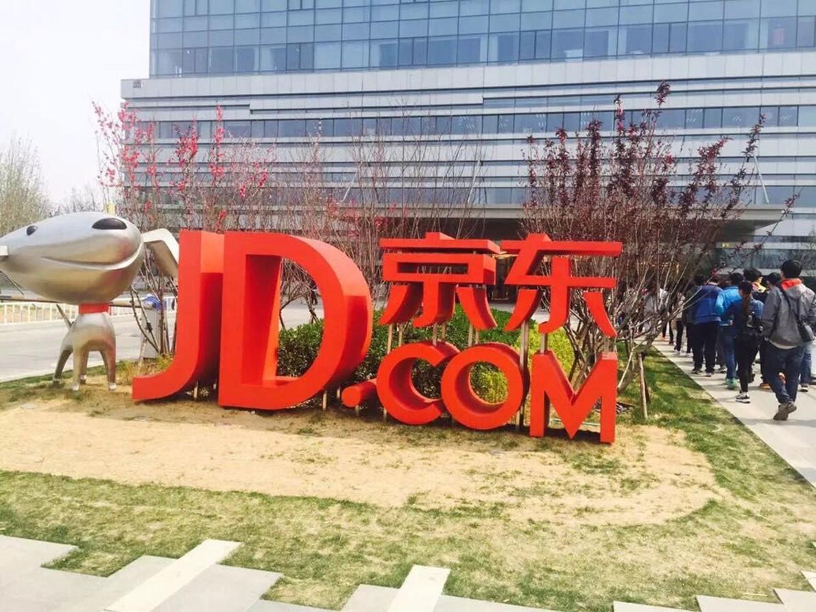 京东、腾讯联合,5G时代新商机,邀请码2VTZVA