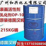 op-10乳化剂 表面活性剂 工业级 德国汉姆 烷基酚聚氧乙烯醚