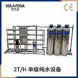 广州晨兴直销2吨学校园直饮水处理除杂净化过滤机器反渗透ro设备