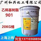 乙烯基酯树脂901 上海上纬 双酚a型耐酸碱乙烯基树脂 耐腐蚀高温