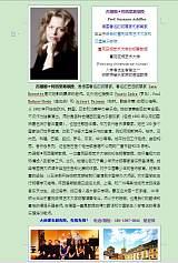 【德国国际钢琴大师班及面试会于十二月在华举办