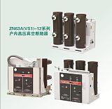zn63a[vs1]-12户内高压真空断路器