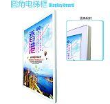 北京晶英圆角电梯框架 分众同款圆角电梯框
